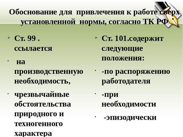 Обоснование для привлечения к работе сверх установленной нормы, согласно ТК Р...