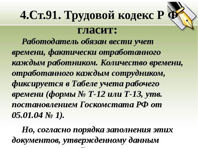 4.Ст.91. Трудовой кодекс Р Ф гласит: Работодатель обязан вести учет времени,...