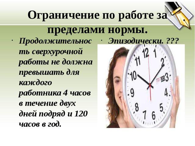 Ограничение по работе за пределами нормы. Продолжительность сверхурочной рабо...