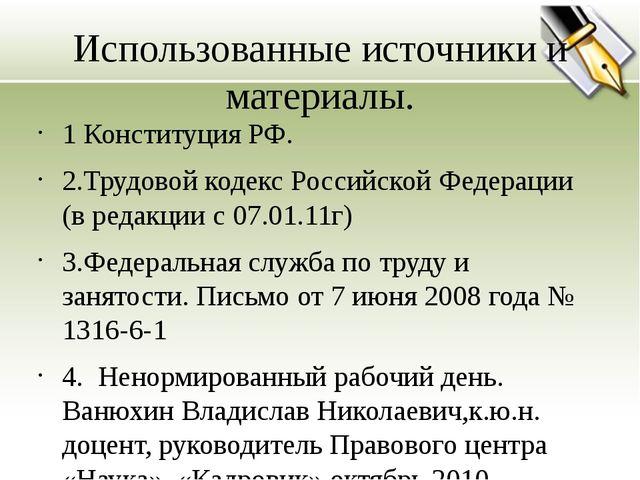 Использованные источники и материалы. 1 Конституция РФ. 2.Трудовой кодекс Рос...
