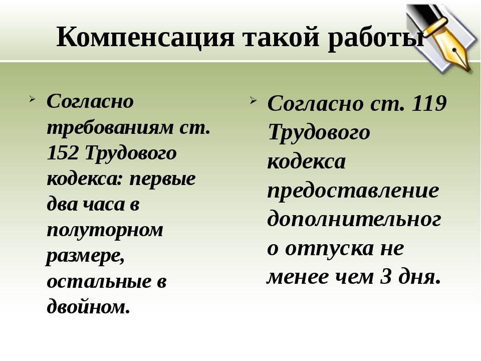 Компенсация такой работы Согласно требованиям ст. 152 Трудового кодекса: перв...