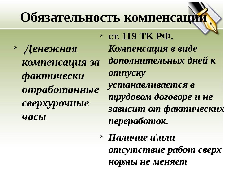 Обязательность компенсации Денежная компенсация за фактически отработанные св...