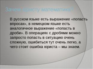 Зачем юристу математика? В русском языке есть выражение «попасть впросак», в