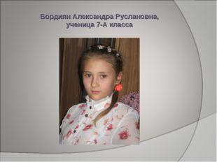 Бордиян Александра Руслановна, ученица 7-А класса