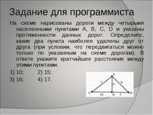 Задание для программиста На схеме нарисованы дороги между четырьмя населенным