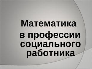 Математика в профессии социального работника