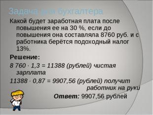 Задача для бухгалтера Какой будет заработная плата после повышения ее на 30 %