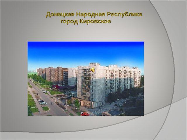 Донецкая Народная Республика город Кировское
