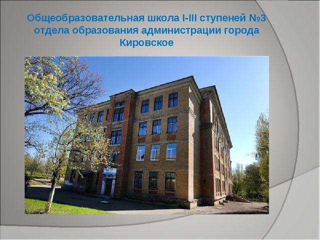 Общеобразовательная школа I-III ступеней №3 отдела образования администрации...