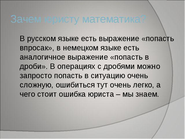 Зачем юристу математика? В русском языке есть выражение «попасть впросак», в...