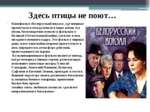 Кинофильм «Белорусский вокзал», где впервые прозвучала и откуда вошла в нашу