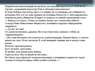 Первой исполнительницей песни была заслуженная артистка РСФСР Н. Н. Ургант, с