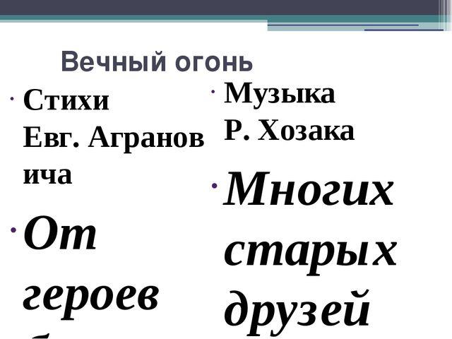 Вечный огонь Стихи Евг.Аграновича От героев былых времён Не осталось порой и...