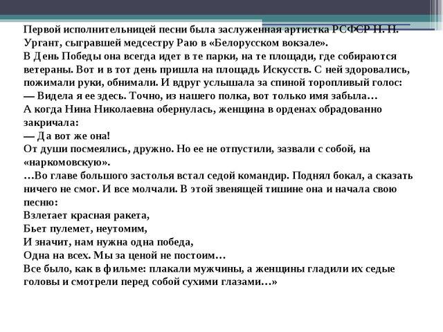 Первой исполнительницей песни была заслуженная артистка РСФСР Н. Н. Ургант, с...