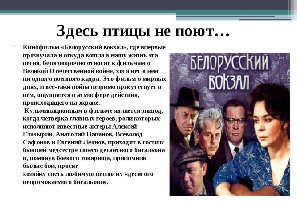 Кинофильм «Белорусский вокзал», где впервые прозвучала и откуда вошла в нашу...