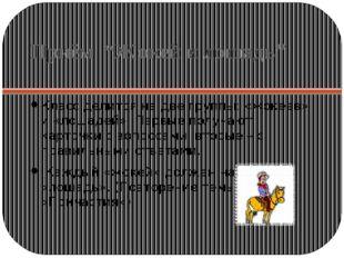 """Приём """"Жокей и лошадь"""" Класс делится на две группы: «жокеев» и «лошадей». Пер"""