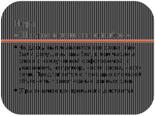 Игра «Штурм крепости ошибок» На доску выписываются все слова, где были допуще