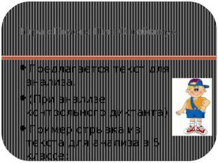 Игра «Помоги Пете Ошибкину». Предлагается текст для анализа. (При анализе кон