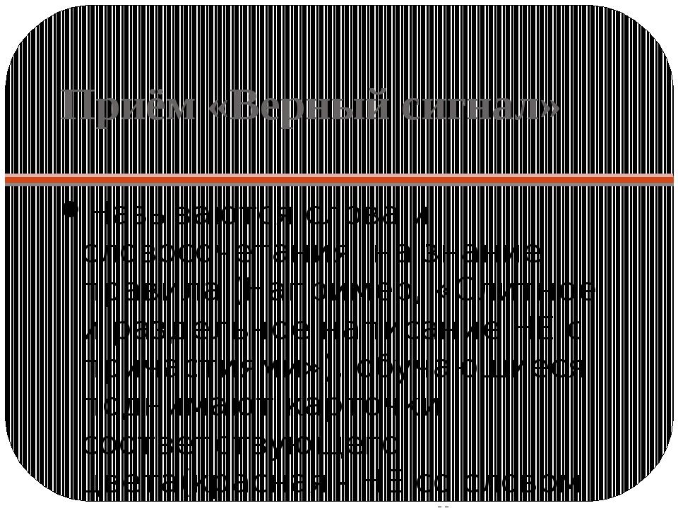 Приём «Верный сигнал» Называются слова и словосочетания на знание правила (На...