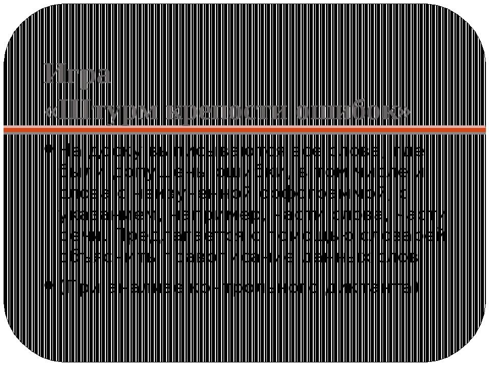 Игра «Штурм крепости ошибок» На доску выписываются все слова, где были допуще...