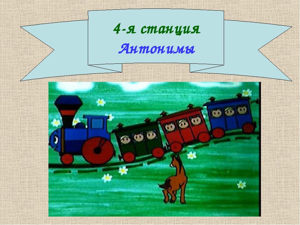 4-я станция Антонимы Отгадать загадки, рассказать о повадках животных и птиц,...