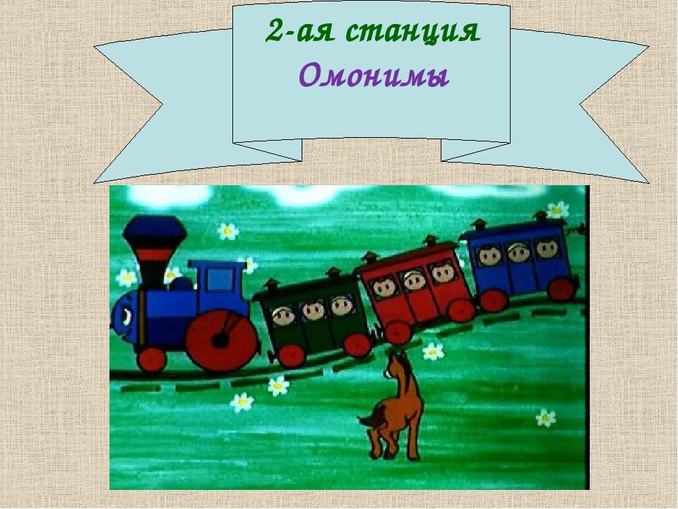 2-ая станция Омонимы