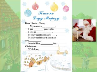 . Dear Santa Claus, My name is___________. I am ________ years old. I live in