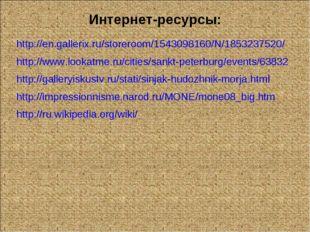 Интернет-ресурсы: http://en.gallerix.ru/storeroom/1543098160/N/1853237520/ ht