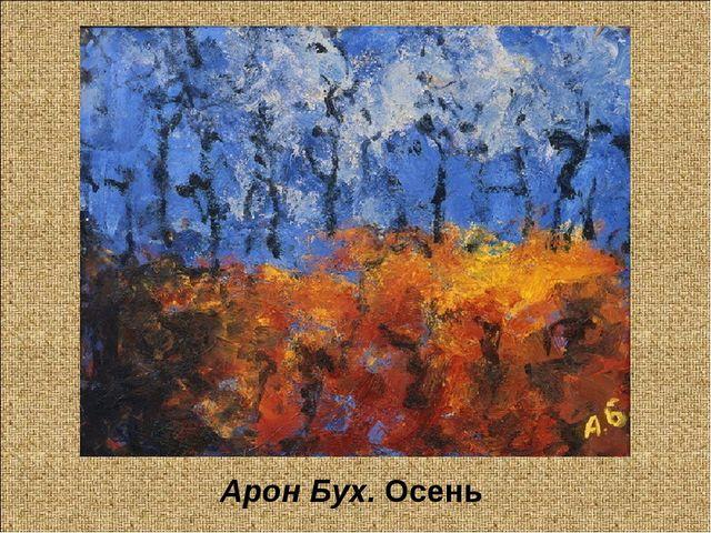 Арон Бух. Осень