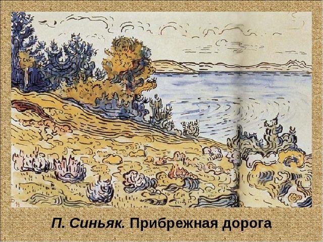 П. Синьяк. Прибрежная дорога