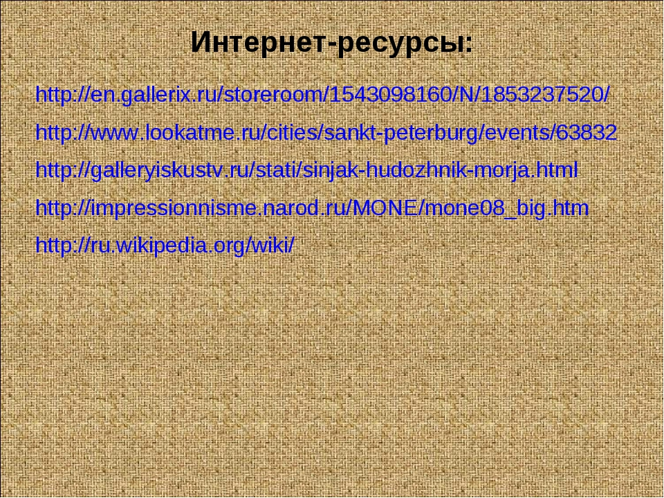 Интернет-ресурсы: http://en.gallerix.ru/storeroom/1543098160/N/1853237520/ ht...