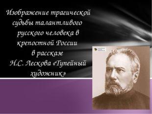 Изображение трагической судьбы талантливого русского человека в крепостной Ро
