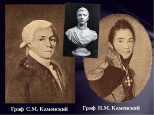 Граф С.М. Каменский Граф Н.М. Каменский