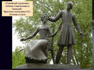 «Тупейный художник». Любовь Онисимовна и Аркадий. Фрагмент памятника Н.С. Лес