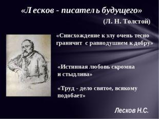 «Лесков - писатель будущего» (Л. Н. Толстой) «Снисхождение к злу очень тесно