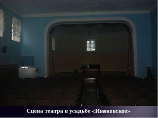 Сцена театра в усадьбе «Ивановское»