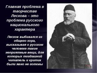 Главная проблема в творчестве Лескова – это проблема русского национального х