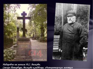 Надгробие на могиле Н.С. Лескова. Санкт-Петербург, Волково кладбище, «Литерат