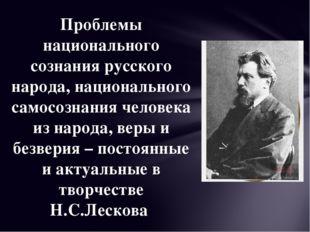 Проблемы национального сознания русского народа, национального самосознания ч
