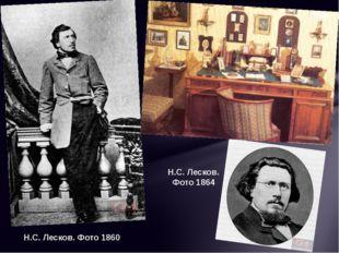 Н.С. Лесков. Фото 1860 Н.С. Лесков. Фото 1864