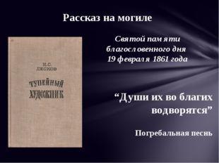 """""""Души их во благих водворятся"""" Погребальная песнь Рассказ на могиле Святой па"""