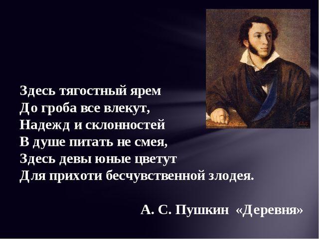 Здесь тягостный ярем До гроба все влекут, Надежд и склонностей В душе питать...