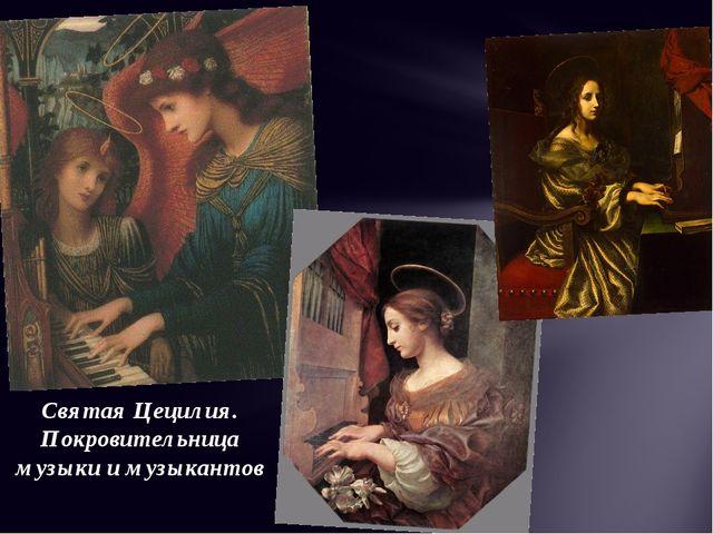 Святая Цецилия. Покровительница музыки и музыкантов