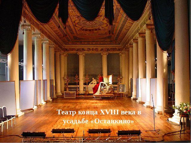Театр конца XVIII века в усадьбе «Останкино»