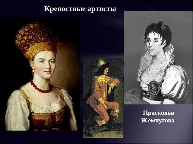 Прасковья Жемчугова Крепостные артисты