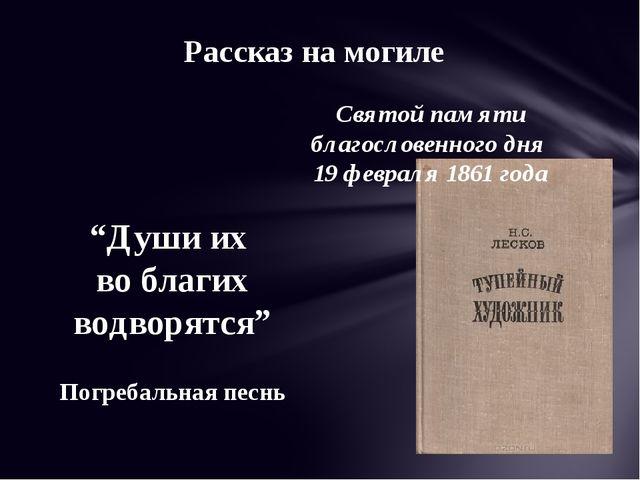 """""""Души их во благих водворятся"""" Погребальная песнь Рассказ на могиле Святой па..."""