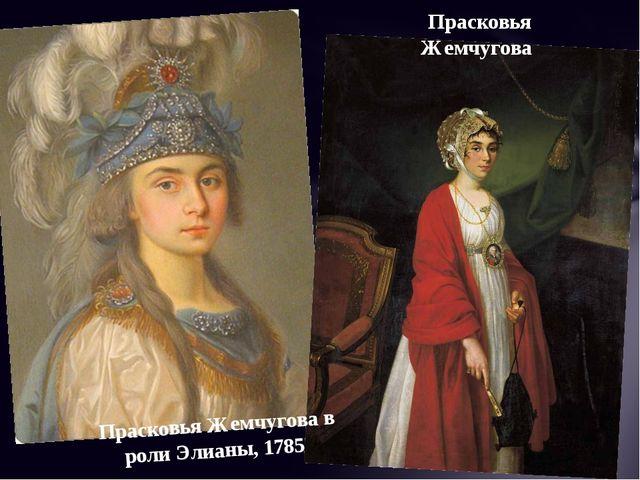 Прасковья Жемчугова Прасковья Жемчугова в роли Элианы, 1785