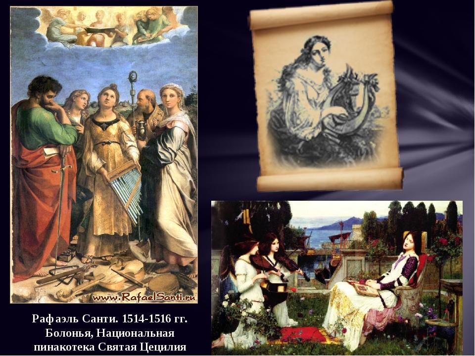 Рафаэль Санти. 1514-1516 гг. Болонья, Национальная пинакотека Святая Цецилия