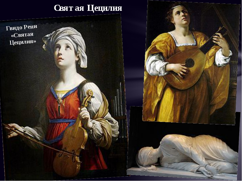 Cвятая Цецилия Гвидо Рени «Святая Цецилия»
