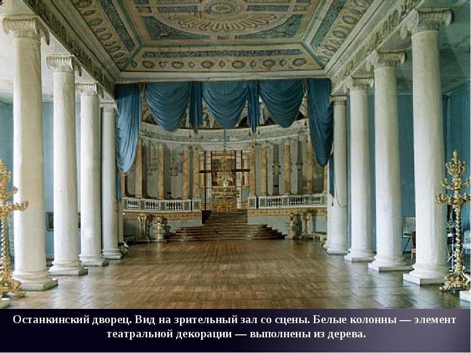 Останкинский дворец. Вид на зрительный зал со сцены. Белые колонны — элемент...